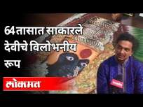 64 तासात साकारले देवीचे विलोभनीय रूप | Kolhapur Mahalaxmi Rangoli | Navratri Utsav 2020 | Pune News - Marathi News | The alluring form of Goddess realized in 64 hours Kolhapur Mahalaxmi Rangoli | Navratri Utsav 2020 | Pune News | Latest pune Videos at Lokmat.com