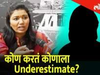 Bigg Boss Marathi 2 : कोण करतं कोणाला Underestimate ?