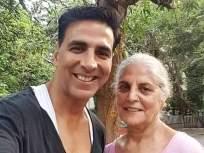 आईला वाढदिवशी कॅसिनोमध्ये घेऊन गेला अक्षय कुमार, पण कॅसिनोच का?