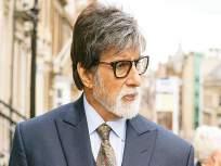 अमिताभ बच्चन यांचा मोठा खुलासा, ७५ टक्के लिव्हर निकामी आणि गंभीर आजाराशी करताहेत सामना