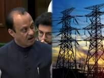 Maharashtra Budget 2021: थकीत वीजबिलात शेतकऱ्यांना ३३ टक्के सूट, मार्च अखेरपर्यंत ५० टक्के भरणा केल्यास... - Marathi News | Maharashtra Budget 2021: 33% discount for pending electricity bills for Farmers Says Ajit Pawar | Latest politics News at Lokmat.com