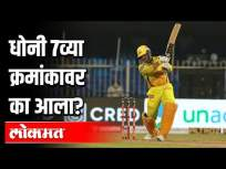 धोनी 7व्या क्रमांकाला का आला ? Dhoni & Number 7 | India News - Marathi News | Why did Dhoni come 7th? Dhoni & Number 7 | India News | Latest cricket Videos at Lokmat.com