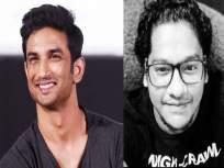 'सगळेअॅक्टर आहेत आणि अॅक्टिंग करताहेत', सुशांतने सिद्धार्थशी केली होती 'मन की बात' - Marathi News | 'Everyone is an actor and is acting', Sushant had said to Siddharth 'Mann Ki Baat' | Latest bollywood News at Lokmat.com