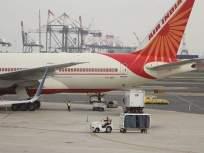 इंडियन एअरलाइन्सच्या विमानाच्या अपहरणाची धमकी