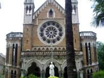 मुंबई विद्यापीठाकडून घेतली जाणार मानसिक आरोग्याची काळजी - Marathi News | Mental health care to be taken by the University of Mumbai | Latest mumbai News at Lokmat.com