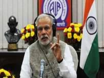 Mann Ki Baat:हिंसा कुठल्याही समस्येवरचा उपाय नाही - नरेंद्र मोदी