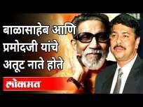 बाळासाहेब आणि प्रमोदजी यांचे अतूट नाते होते। Balasaheb Thackeray | Atul Kulkarni - Marathi News | Balasaheb and Pramodji had an inseparable relationship. Balasaheb Thackeray | Atul Kulkarni | Latest maharashtra Videos at Lokmat.com