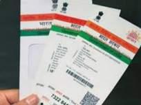 संचमान्यतेसाठी आधार नोंदणी आवश्यक पण नोंदणी करायची कशी ? - Marathi News | Aadhaar registration required for grouping but how to register? | Latest mumbai News at Lokmat.com