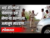 आई वडिलांना जेवणाचा डबा नेणाऱ्या तरुणाला अमानुष मारहाण - Marathi News   Inhuman assaulting a young man for carrying his parents a lunch box   Latest pune Videos at Lokmat.com