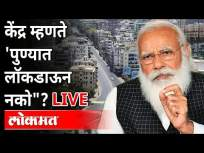 "LIVE - Lockdown Updates | केंद्र म्हणते 'पुण्यात लॉकडाऊन नको""? - Marathi News | LIVE - Lockdown Updates | Center says 'no lockdown in Pune'? | Latest maharashtra Videos at Lokmat.com"