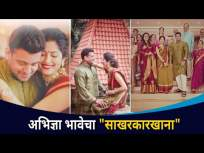 मायरा म्हणजेच Abhidnya Bhaveचा झाला साखरपुडा | Abhidnya Bhave Engagement | Lokmat CNX Filmy - Marathi News | Myra means Abhidnya Bhave's sugarplum | Abhidnya Bhave Engagement | Lokmat CNX Filmy | Latest entertainment Videos at Lokmat.com