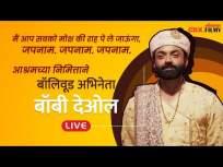 आश्रम वेबसीरिजच्या निमित्ताने Bobby Deol LIVE - Marathi News | Bobby Deol LIVE on the occasion of Ashram webseries | Latest entertainment Videos at Lokmat.com