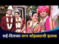 सई दिपच्या लग्न सोहळ्याचे काही क्षण | Sai Lokur Wedding | Lokmat CNX Filmy - Marathi News | Moments of Sai Deep's wedding ceremony | Sai Lokur Wedding | Lokmat CNX Filmy | Latest entertainment Videos at Lokmat.com