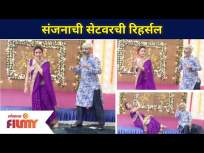 संजनाची सेटवरची रिहर्सल आणि अमेरिकन फॅन | Aai Kuthe Kay Karte | Lokmat CNX Filmy - Marathi News | Sanjana's set rehearsal and American fan | Aai Kuthe Kay Karte | Lokmat CNX Filmy | Latest entertainment Videos at Lokmat.com