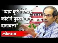 न्याय कुठे मिळेल, कोर्टाने पुढचा मार्ग दाखवला   Uddhav Thackeray Speech   Maratha Reservation Cancel - Marathi News   Where to get justice, the court showed the way forward   Uddhav Thackeray Speech   Maratha Reservation Cancel   Latest maharashtra Videos at Lokmat.com