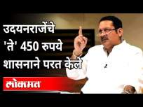 उदयनराजेंचे 'ते' 450 रुपये शासनाने परत केले | Udayanraje Bhosale | Maharashtra News - Marathi News | Udayan Raje's 'they' returned Rs 450 by the government Udayanraje Bhosale | Maharashtra News | Latest maharashtra Videos at Lokmat.com