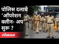 आरोप असलेल्या पोलिस अधिकाऱ्यांच्या मुंबईबाहेर बदल्या | Daya Nayak, Sanjay Pandey |Maharashtra Police - Marathi News | Transfer of accused police officers outside Mumbai | Daya Nayak, Sanjay Pandey | Maharashtra Police | Latest maharashtra Videos at Lokmat.com