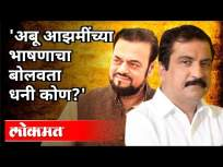 'अबू आझमींच्या भाषणाचा बोलवता धनी कोण? Atul Bhatkhalkar vs Abu Azmi | PM Narendra Modi | India News - Marathi News | 'Who is the master of calling Abu Azmi's speech? Atul Bhatkhalkar vs Abu Azmi | PM Narendra Modi | India News | Latest entertainment Videos at Lokmat.com