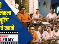 आम्ही पिकनिकला येतो शुटिंग अधेमधे करतो - Marathi News | We come to the picnic and do the shooting in half | Latest entertainment Videos at Lokmat.com