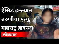 अॅसिड हल्ल्यानंतर तरूणीला जिवंत जाळले, आरोपीला अटक | Beed News - Marathi News | Young woman burnt alive after acid attack, accused arrested | Beed News | Latest maharashtra Videos at Lokmat.com
