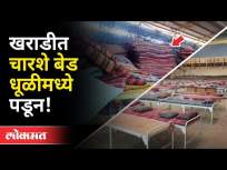 PMCनं दुर्लक्ष केल्यानं चारशे Corona Bed धूळखात पडून! | Corona Virus Updates | Kharadi | Pune News - Marathi News | Four hundred Corona Beds fall into dust due to PMC's negligence! | Corona Virus Updates | Kharadi | Pune News | Latest maharashtra Videos at Lokmat.com