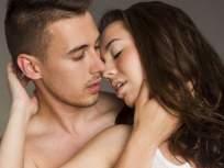 लैंगिक जीवन : तुम्हाला शारीरिक संबंधाची सवय लागली कसे ओळखाल?