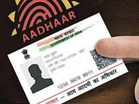 दिलासा! आधार कार्ड नसेल तरीही मिळणार कोरोना लस, UIDAI कडून स्पष्टीकरण - Marathi News | no requirement of showing aadhar for corona vaccination and treatment in government hospital,uidai clears | Latest national Photos at Lokmat.com