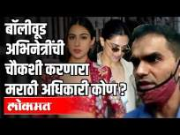 बॉलीवूड अभिनेत्रींची चौकशी करणारा मराठी अधिकारी कोण ? Sameer Wankhede | Maharashtra News - Marathi News | Who is the Marathi officer interrogating Bollywood actresses? Sameer Wankhede | Maharashtra News | Latest bollywood Videos at Lokmat.com