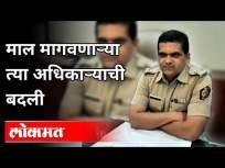 दत्ताराम राठोड यांची महिन्याभरातच बदली का झाली? Dattaram Rathod Superintendent Police | Police News - Marathi News | Why was Dattaram Rathore transferred within a month? Dattaram Rathod Superintendent of Police | Police News | Latest maharashtra Videos at Lokmat.com