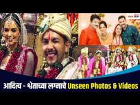 आदित्य - श्वेताच्या लग्नाचे Unseen Photos & Videos | Aditya Narayan Wedding | Lokmat CNX Filmy - Marathi News | Aditya - Shweta's Wedding Unseen Photos & Videos | Aditya Narayan Wedding | Lokmat CNX Filmy | Latest entertainment Videos at Lokmat.com