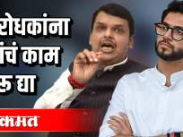 विरोधकांना त्यांचं काम करू द्या आदित्य ठाकरे विरुद्ध देवेंद्र फडणवीस - Marathi News | Let the opposition do their job Aditya Thackeray vs. Devendra Fadnavis | Latest politics Videos at Lokmat.com