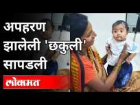 अपहरण झालेले 4 महिन्यांचे बाळ सापडले | Hadapsar Police Station | Pune News - Marathi News | Abducted 4-month-old baby found | Hadapsar Police Station | Pune News | Latest maharashtra Videos at Lokmat.com