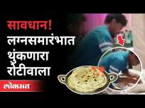 सावधान! लग्नसमारंभात थुंकणारा रोटीवाला | Man Spitting on Roti | Meerut Viral video | India - Marathi News | Be careful! Rotiwala spitting at a wedding | Man Spitting on Roti | Meerut Viral video | India | Latest national Videos at Lokmat.com