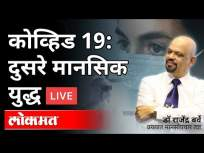 LIVE - Dr. Rajendra Barve | कोव्हिड १९ : दुसरे मानसिक युद्ध | New Strain Of Coronavirus - Marathi News | LIVE - Dr. Rajendra Barve | Covid 19: The Second Mental War New Strain Of Coronavirus | Latest maharashtra Videos at Lokmat.com