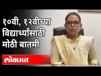 १०वी व १२वी परीक्षांबाबत सरकारचा मोठा निर्णय | Maharashtra SSC & HSC Exam Postponed | Varsha Gaikwad - Marathi News | Government's big decision regarding 10th and 12th exams Maharashtra SSC & HSC Exam Postponed | Varsha Gaikwad | Latest maharashtra Videos at Lokmat.com