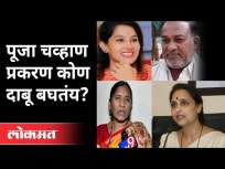 पूजा चव्हाण प्रकरण कोण दाबत आहे? Pooja Chavan Case | Sanjay Rathod | Maharashtra News - Marathi News | Who is pressing the Pooja Chavan case? Pooja Chavan Case | Sanjay Rathod | Maharashtra News | Latest maharashtra Videos at Lokmat.com