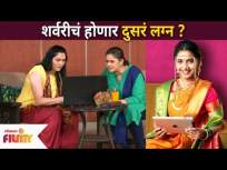 शर्वरीचे दुसरे लग्न होणार का? Shubh Mangal Online | Sayalee Sanjeev | Sharvari Wedding |Lokmat Filmy - Marathi News | Will Sherwari have a second marriage? Shubh Mangal Online | Sayalee Sanjeev | Sharvari Wedding | Lokmat Filmy | Latest entertainment Videos at Lokmat.com