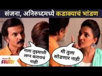 अनिरुद्धचा संजनासोबत लग्नाला नकार ! Aai Kuthe Kay Karte | 7 May | Lokmat Filmy - Marathi News | Aniruddha refuses to marry Sanjana! Aai Kuthe Kay Karte | 7 May | Lokmat Filmy | Latest entertainment Videos at Lokmat.com