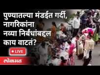LIVE- पुण्यातल्या मंडईत गर्दी, नागरिकांना नव्या निर्बंधांबद्दल काय वाटतं? - Marathi News | LIVE-Crowd in Pune market, what do citizens think about new restrictions? | Latest maharashtra Videos at Lokmat.com