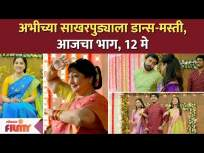 अभीच्या साखरपुड्याला डान्स-मस्ती | Aai Kuthe Kay Karte Todays Episode | 12 May | Lokmat Filmy - Marathi News | Dance-fun at Abhi's sugarplum | Aai Kuthe Kay Karte Todays Episode | 12 May | Lokmat Filmy | Latest entertainment Videos at Lokmat.com