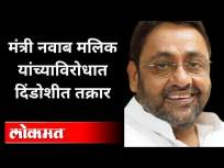 मंत्री नवाब मलिक यांच्याविरोधात दिंडोशीत तक्रार | Atul Bhatkhalkar On Nawab Malik | Maharashtra News - Marathi News | Complaint against Minister Nawab Malik Atul Bhatkhalkar On Nawab Malik | Maharashtra News | Latest maharashtra Videos at Lokmat.com