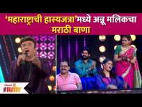 Maharashtrachi Hasya Jatra मध्ये अन्नू मलिकचा मराठी बाणा | Anu Malik | Lokmat Filmy - Marathi News | Annu Malik's Marathi Bana in Maharashtrachi Hasya Jatra | Anu Malik | Lokmat Filmy | Latest entertainment Videos at Lokmat.com
