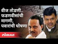 अजित पवारांची वीज तोडणी संदर्भात कोणती मोठी घोषणा? Maharashtra Budget Session2021| Devendra Fadnavis - Marathi News | What is the big announcement of Ajit Pawar regarding power cut? Maharashtra Budget Session2021 | Devendra Fadnavis | Latest maharashtra Videos at Lokmat.com