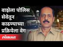 सचिन वाझेला आता सेवेतून काढण्यासाठी प्रयत्न | Sachin Vaze Case | Maharashtra Police Department - Marathi News | Attempt to remove Sachin Waze from service now | Sachin Vaze Case | Maharashtra Police Department | Latest maharashtra Videos at Lokmat.com