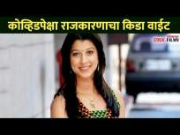 कोव्हिडपेक्षा राजकारणाचा किडा वाईट | Actress Tejaswini Pandit | Lokmat CNX Filmy - Marathi News | Worm of politics worse than covid | Actress Tejaswini Pandit | Lokmat CNX Filmy | Latest entertainment Videos at Lokmat.com
