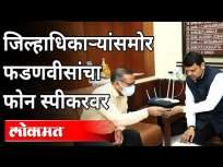 जिल्हाधिकाऱ्यांसमोर फडणवीसांचा फोन स्पीकरवर | Devendra Fadnavis | Corona Virus In Nagpur - Marathi News | Fadnavis's phone in front of the Collector on the speaker | Devendra Fadnavis | Corona Virus In Nagpur | Latest maharashtra Videos at Lokmat.com