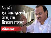 आधी १२ आमदारांची नावं, मग विकास मंडळ | Ajit Pawar On 12 New MLA | Maharashtra Budget Session 2021 - Marathi News | First the names of 12 MLAs, then Vikas Mandal Ajit Pawar On 12 New MLA | Maharashtra Budget Session 2021 | Latest maharashtra Videos at Lokmat.com
