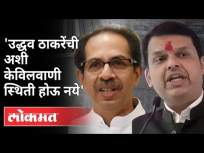 उद्धव ठाकरेंचीअशी केवीलवाणी स्थिती होऊ नये |Devendra Fadnavis on Uddhav Thackeray | Maharashtra News - Marathi News | Uddhav Thackeray should not have such an apologetic situation | Devendra Fadnavis on Uddhav Thackeray | Maharashtra News | Latest maharashtra Videos at Lokmat.com