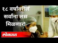 आता १८ वर्षांवरील सर्वांना लस मिळणार | Covid Vaccine For All Above 18 Years Allowed From May 1 - Marathi News | Now everyone over the age of 18 will get the vaccine Covid Vaccine For All Above 18 Years Allowed From May 1 | Latest maharashtra Videos at Lokmat.com