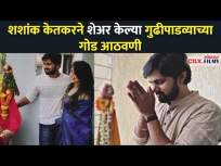 शशांक केतकरने शेअर केल्या गुढीपाडव्याच्या गोड आठवणी | Celebrity GudiPadwa | Lokmat CNX Filmy - Marathi News | Sweet memories of Gudipadva shared by Shashank Ketkar | Celebrity GudiPadwa | Lokmat CNX Filmy | Latest entertainment Videos at Lokmat.com